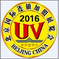 2016北京连锁加盟展