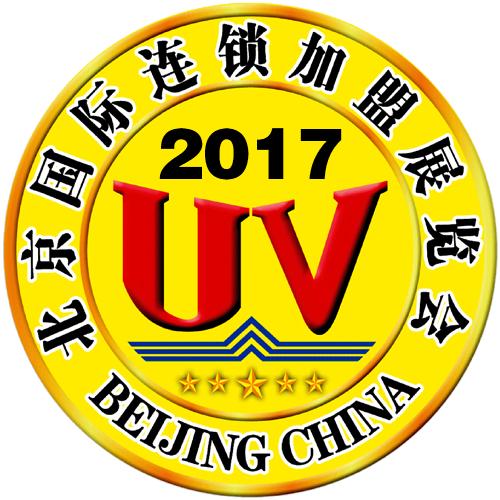 2017北京连锁加盟展