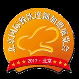 2017北京餐饮加盟展